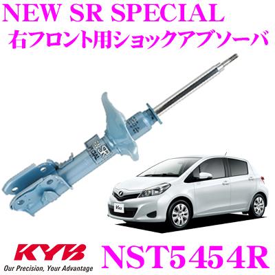 KYB カヤバ ショックアブソーバー NST5454Rトヨタ ヴィッツ (130系) 用NEW SR SPECIAL(ニューSRスペシャル)右フロント用1本