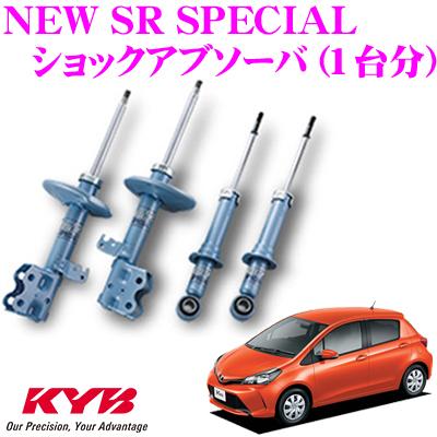 KYB カヤバ ショックアブソーバー トヨタ ヴィッツ (130系)用NEW SR SPECIAL(ニューSRスペシャル)1台分セット【NST5623R&NST5623L&NSF1124】