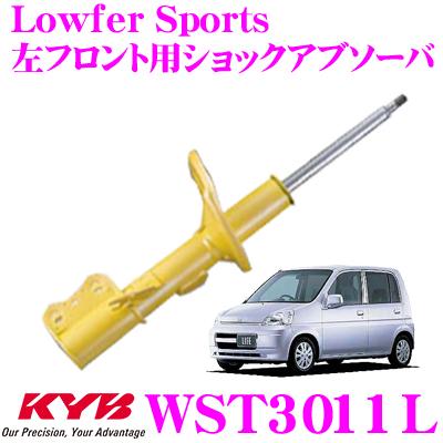 KYB カヤバ ショックアブソーバー WST3011Lホンダ ライフ/ライフダンク (JB1/JB2/JB3/JB4) 用Lowfer Sports(ローファースポーツ) 左フロント用1本