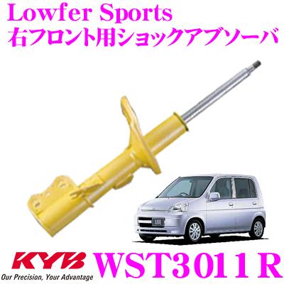 KYB カヤバ ショックアブソーバー WST3011Rホンダ ライフ/ライフダンク (JB1/JB2/JB3/JB4) 用Lowfer Sports(ローファースポーツ) 右フロント用1本