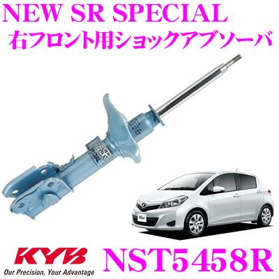 KYB カヤバ ショックアブソーバー NST5458Rトヨタ ヴィッツ (130系) 用NEW SR SPECIAL(ニューSRスペシャル)右フロント用1本