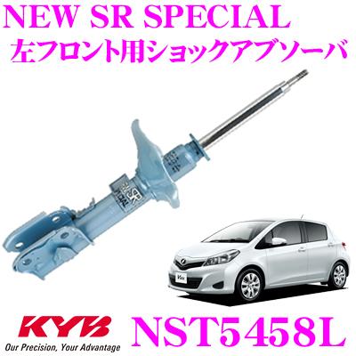 KYB カヤバ ショックアブソーバー NST5458Lトヨタ ヴィッツ (130系) 用NEW SR SPECIAL(ニューSRスペシャル)左フロント用1本