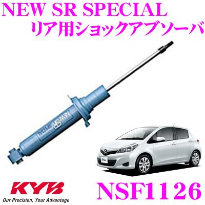 KYB カヤバ ショックアブソーバー NSF1126トヨタ ヴィッツ (130系) 用NEW SR SPECIAL(ニューSRスペシャル)リア用1本