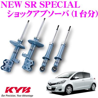 KYB カヤバ ショックアブソーバー トヨタ ヴィッツ (130系)用NEW SR SPECIAL(ニューSRスペシャル)1台分セット【NST5458R&NST5458L&NSF1126】