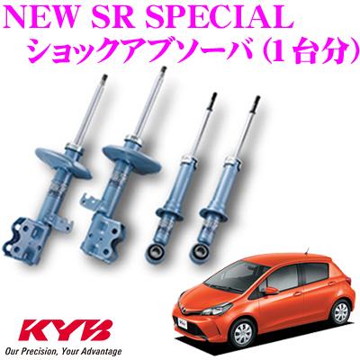 KYB カヤバ ショックアブソーバー トヨタ ヴィッツ (130系)用NEW SR SPECIAL(ニューSRスペシャル)1台分セット【NST5624R&NST5624L&NSF1257】