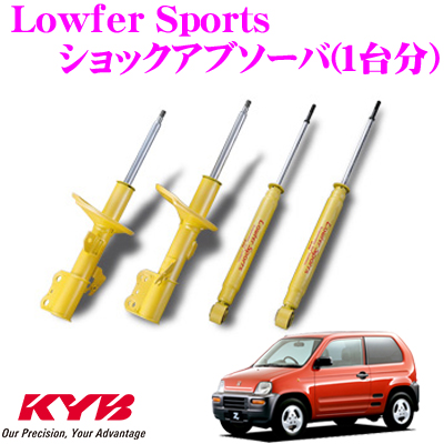 KYB カヤバ ショックアブソーバーホンダ Z (PA1)用Lowfer Sports(ローファースポーツ) 1台分セット【WST3012L&WST3012R&WSF1026】
