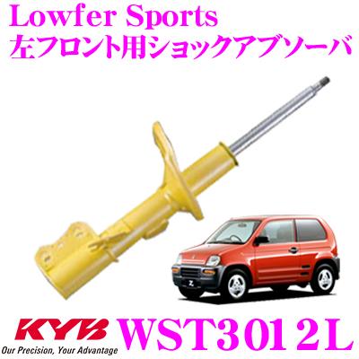 KYB カヤバ ショックアブソーバー WST3012Lホンダ Z (PA1) 用Lowfer Sports(ローファースポーツ) 左フロント用1本