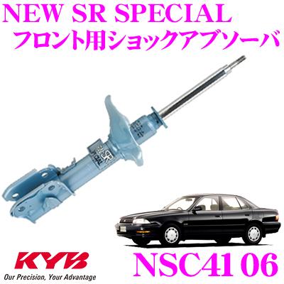 KYB カヤバ ショックアブソーバー NSC4106トヨタ カムリ ビスタ (40系) 用NEW SR SPECIAL(ニューSRスペシャル)フロント用1本