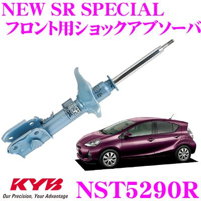 KYB カヤバ ショックアブソーバー NST5290Rトヨタ アクア (10系) 用NEW SR SPECIAL(ニューSRスペシャル)右フロント用1本