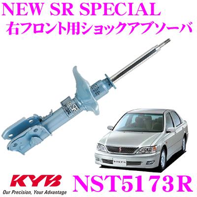 KYB カヤバ ショックアブソーバー NST5173Rトヨタ カムリ ビスタ アルディオ (50系) 用NEW SR SPECIAL(ニューSRスペシャル)右フロント用1本