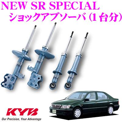 KYB カヤバ ショックアブソーバー トヨタ カムリ ビスタ アルディオ (50系)用NEW SR SPECIAL(ニューSRスペシャル)1台分セット【NST5173R&NST5173L&NSF9099】