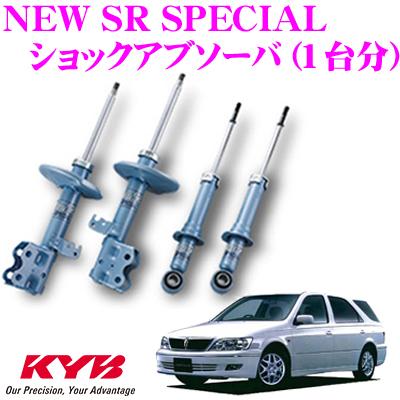 KYB カヤバ ショックアブソーバー トヨタ カムリ ビスタ アルディオ (50系)用NEW SR SPECIAL(ニューSRスペシャル)1台分セット【NST5173R&NST5173L&NSF9125】