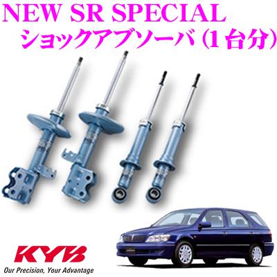 KYB カヤバ ショックアブソーバー トヨタ カムリ ビスタ アルディオ (50系)用NEW SR SPECIAL(ニューSRスペシャル)1台分セット【NST5173R&NST5173L&NSF9126】