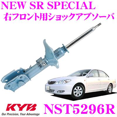 KYB カヤバ ショックアブソーバー NST5296Rトヨタ カムリ ビスタ アルディオ (50系) 用NEW SR SPECIAL(ニューSRスペシャル)右フロント用1本