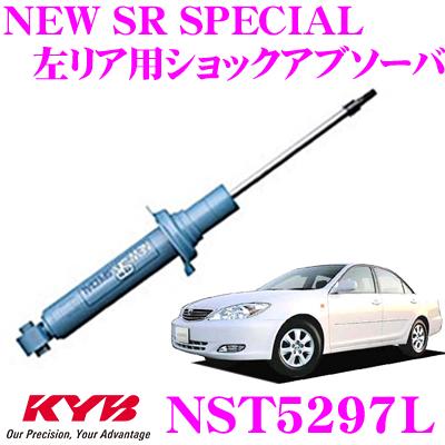 KYB カヤバ ショックアブソーバー NST5297Lトヨタ カムリ ビスタ アルディオ (50系) 用NEW SR SPECIAL(ニューSRスペシャル)左リア用1本