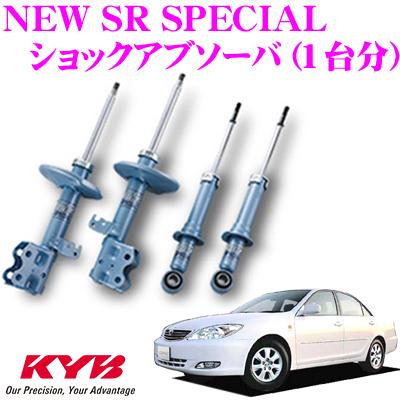 KYB カヤバ ショックアブソーバー トヨタ カムリ ビスタ アルディオ (50系)用NEW SR SPECIAL(ニューSRスペシャル)1台分セット【NST5296R&NST5296L&NST5297R&NST5297L】