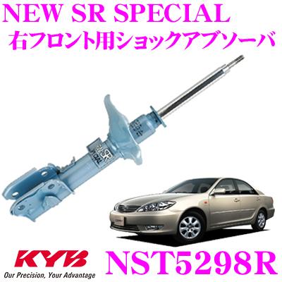 KYB カヤバ ショックアブソーバー NST5298Rトヨタ カムリ ビスタ アルディオ (50系) 用NEW SR SPECIAL(ニューSRスペシャル)右フロント用1本