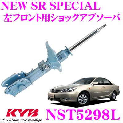 KYB カヤバ ショックアブソーバー NST5298Lトヨタ カムリ ビスタ アルディオ (50系) 用NEW SR SPECIAL(ニューSRスペシャル)左フロント用1本