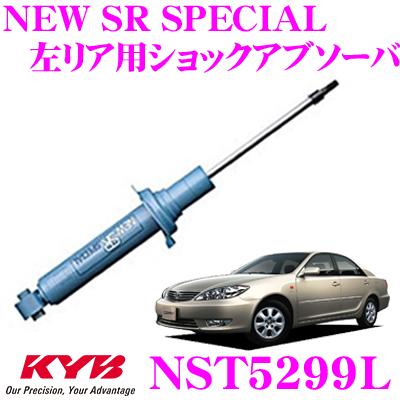 KYB カヤバ ショックアブソーバー NST5299Lトヨタ カムリ ビスタ アルディオ (50系) 用NEW SR SPECIAL(ニューSRスペシャル)左リア用1本