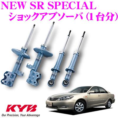 KYB カヤバ ショックアブソーバー トヨタ カムリ ビスタ アルディオ (50系)用NEW SR SPECIAL(ニューSRスペシャル)1台分セット【NST5298R&NST5298L&NST5299R&NST5299L】