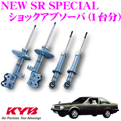 KYB カヤバ ショックアブソーバー トヨタ カリーナ (60系)用 NEW SR SPECIAL(ニューSRスペシャル)1台分セット 【NSC4001&NSG5643】