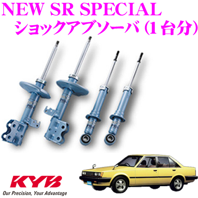 KYB カヤバ ショックアブソーバー トヨタ カリーナ (60系)用 NEW SR SPECIAL(ニューSRスペシャル)1台分セット 【NSC4040&NSG4767】