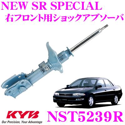 KYB カヤバ ショックアブソーバー NST5239Rトヨタ カリーナ (190系 210系) 用NEW SR SPECIAL(ニューSRスペシャル)右フロント用1本