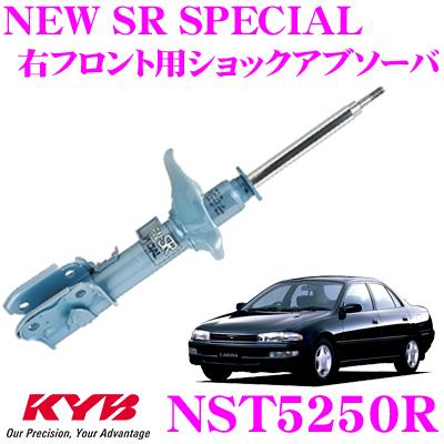KYB カヤバ ショックアブソーバー NST5250Rトヨタ カリーナ (190系 210系) 用NEW SR SPECIAL(ニューSRスペシャル)右フロント用1本