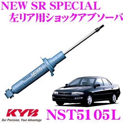 KYB カヤバ ショックアブソーバー NST5105Lトヨタ カリーナ (190系 210系) 用NEW SR SPECIAL(ニューSRスペシャル)左リア用1本
