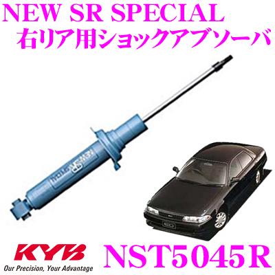 KYB カヤバ ショックアブソーバー NST5045Rトヨタ カリーナED (180系) 用NEW SR SPECIAL(ニューSRスペシャル)右リア用1本