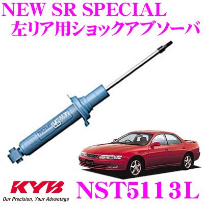 KYB カヤバ ショックアブソーバー NST5113Lトヨタ カリーナED (200系) 用NEW SR SPECIAL(ニューSRスペシャル)左リア用1本