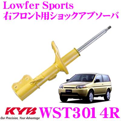 KYB カヤバ ショックアブソーバー WST3014Rホンダ HR-V (GH1/GH2) 用Lowfer Sports(ローファースポーツ) 右フロント用1本