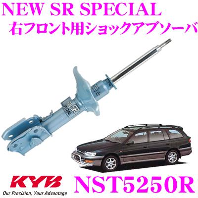KYB カヤバ ショックアブソーバー NST5250Rトヨタ カルディナ (190系 210系) 用NEW SR SPECIAL(ニューSRスペシャル)右フロント用1本