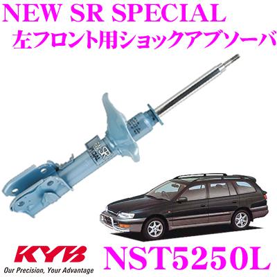 KYB カヤバ ショックアブソーバー NST5250Lトヨタ カルディナ (190系 210系) 用NEW SR SPECIAL(ニューSRスペシャル)左フロント用1本