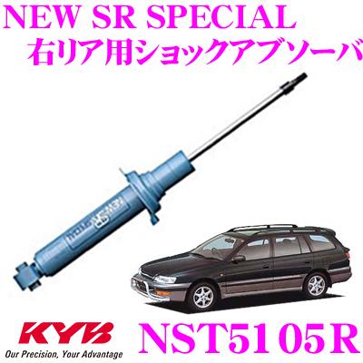 KYB カヤバ ショックアブソーバー NST5105Rトヨタ カルディナ (190系 210系) 用NEW SR SPECIAL(ニューSRスペシャル)右リア用1本