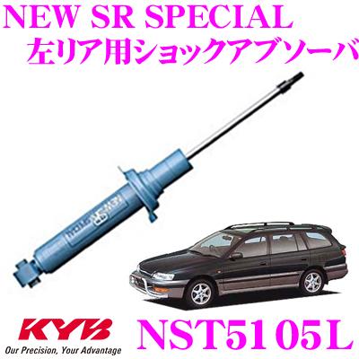 KYB カヤバ ショックアブソーバー NST5105Lトヨタ カルディナ (190系 210系) 用NEW SR SPECIAL(ニューSRスペシャル)左リア用1本
