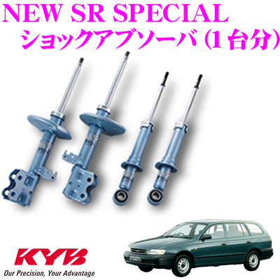 KYB カヤバ ショックアブソーバー トヨタ カルディナ (190系)用NEW SR SPECIAL(ニューSRスペシャル)1台分セット【NST5250R&NST5250L&NSF1074】