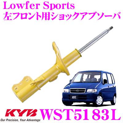 KYB カヤバ ショックアブソーバー WST5183Lダイハツ ムーヴ/ムーヴカスタム (L900S/L902S/L910S) 用Lowfer Sports(ローファースポーツ) 左フロント用1本