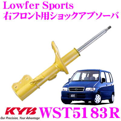 KYB カヤバ ショックアブソーバー WST5183Rダイハツ ムーヴ/ムーヴカスタム (L900S/L902S/L910S) 用Lowfer Sports(ローファースポーツ) 右フロント用1本