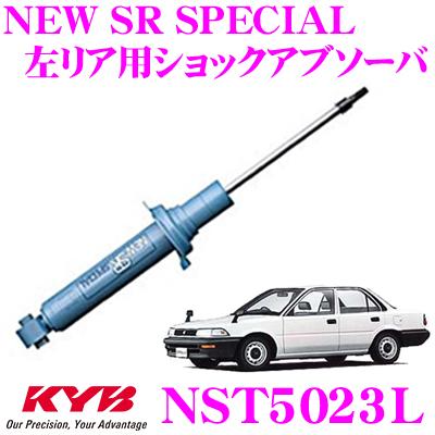 KYB カヤバ ショックアブソーバー NST5023Lトヨタ カローラ (90系) 用NEW SR SPECIAL(ニューSRスペシャル)左リア用1本