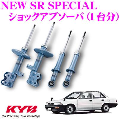 KYB カヤバ ショックアブソーバー トヨタ カローラ (90系)用NEW SR SPECIAL(ニューSRスペシャル)1台分セット【NSC4075&NST5023R&NST5023L】