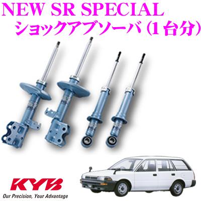 KYB カヤバ ショックアブソーバー トヨタ カローラ (90系)用NEW SR SPECIAL(ニューSRスペシャル)1台分セット【NSC4075&NSG5643】