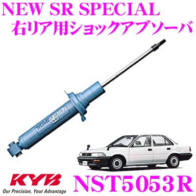 KYB カヤバ ショックアブソーバー NST5053Rトヨタ カローラ (90系) 用NEW SR SPECIAL(ニューSRスペシャル)右リア用1本
