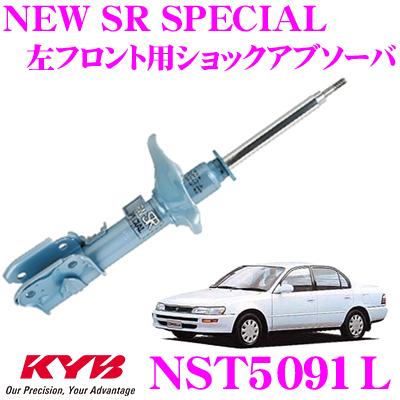 KYB カヤバ ショックアブソーバー NST5091Lトヨタ カローラ (100系 110系) 用NEW SR SPECIAL(ニューSRスペシャル)左フロント用1本