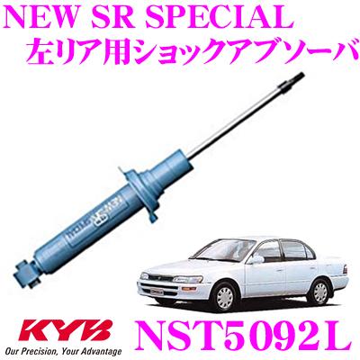 KYB カヤバ ショックアブソーバー NST5092Lトヨタ カローラ (100系 110系) 用NEW SR SPECIAL(ニューSRスペシャル)左リア用1本