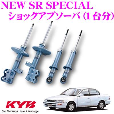 KYB カヤバ ショックアブソーバー トヨタ カローラ (100系 110系)用NEW SR SPECIAL(ニューSRスペシャル)1台分セット【NST5151R&NST5151L&NST5090R&NST5090L】