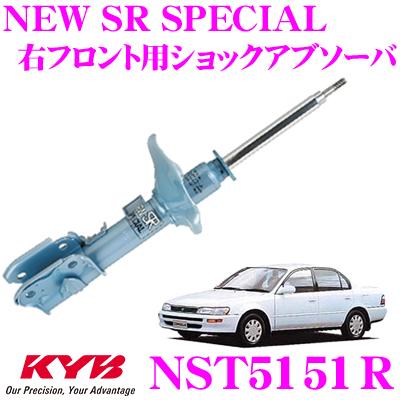 KYB カヤバ ショックアブソーバー NST5151Rトヨタ カローラ (100系 110系) 用NEW SR SPECIAL(ニューSRスペシャル)右フロント用1本