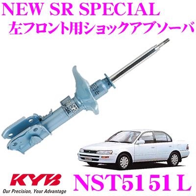 KYB カヤバ ショックアブソーバー NST5151Lトヨタ カローラ (100系 110系) 用NEW SR SPECIAL(ニューSRスペシャル)左フロント用1本
