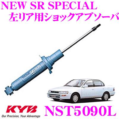 KYB カヤバ ショックアブソーバー NST5090Lトヨタ カローラ (100系 110系) 用NEW SR SPECIAL(ニューSRスペシャル)左リア用1本