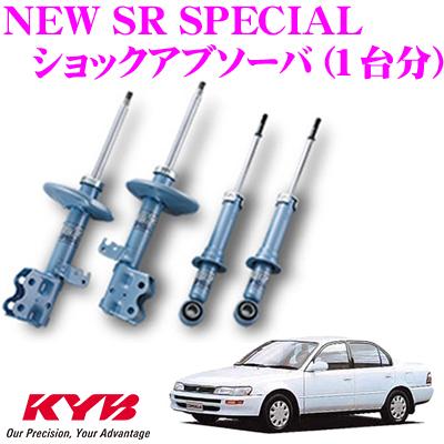 KYB カヤバ ショックアブソーバー トヨタ カローラ (100系)用NEW SR SPECIAL(ニューSRスペシャル)1台分セット【NST5091R&NST5091L&NSG5643】